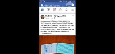 Измама и фалшифициране на лични документи и шофьорски книжки