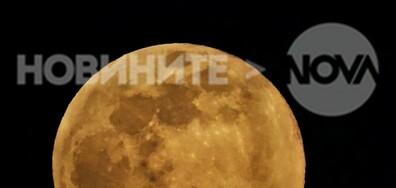 Голямата близка Луна!