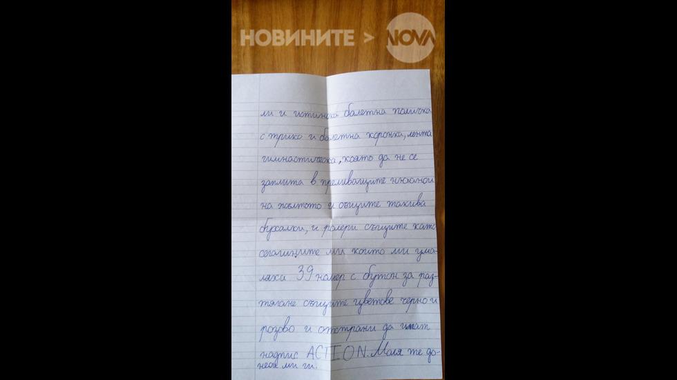 Писмо от Бургас до Дядо Коледа