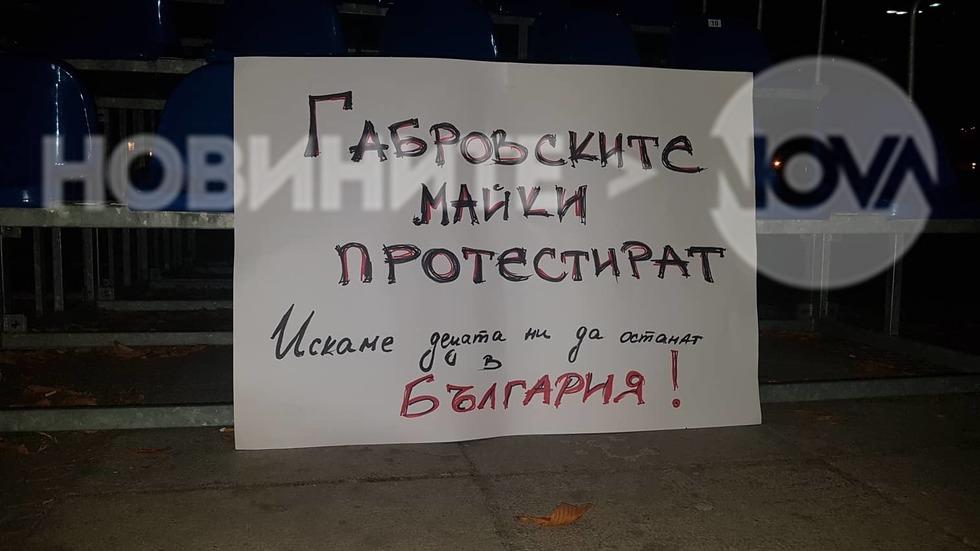 Протестът в Габрово