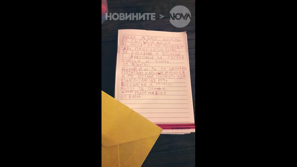 Писмото до Дядо Коледа на Даная от Варна