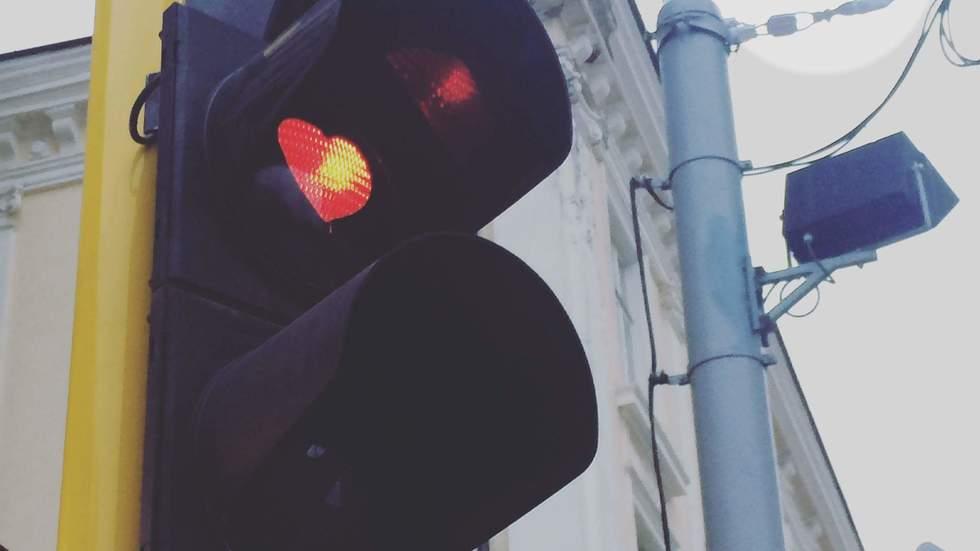 Любовен светофар в София
