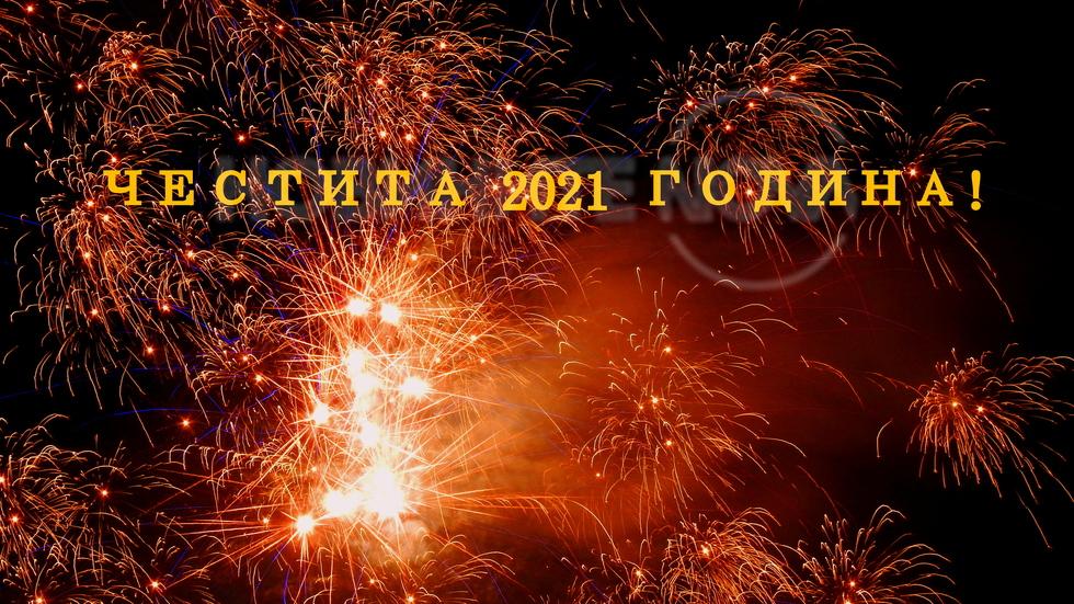 Честита Нова година от Разград!