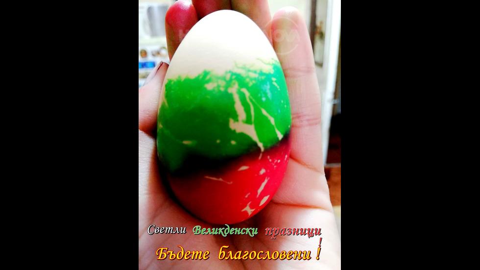 Моето Великденско яйце !