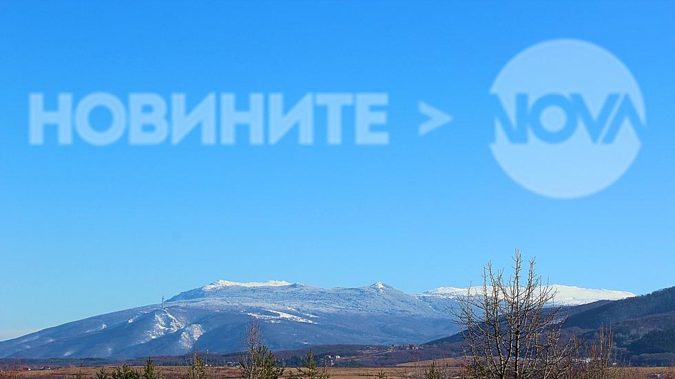 Витоша и Люлин планина в днешния слънчев ден