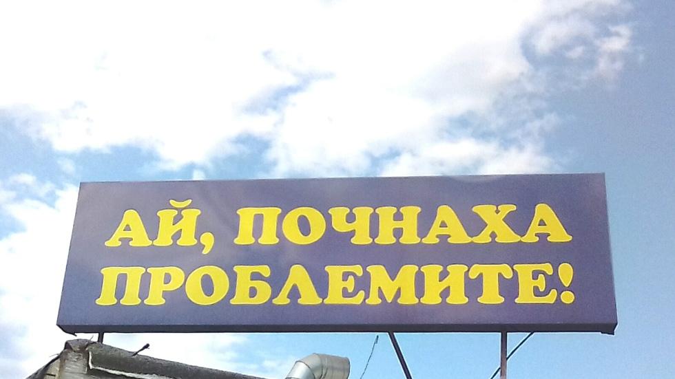 Надпис над заведение в Приморско