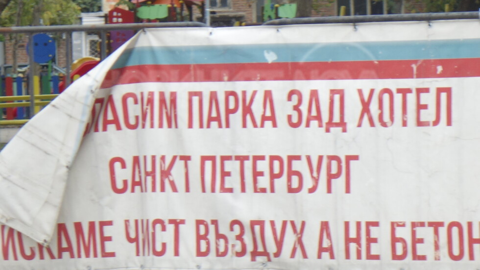 Убиват парка зад Санкт Петербург в Пловдив,