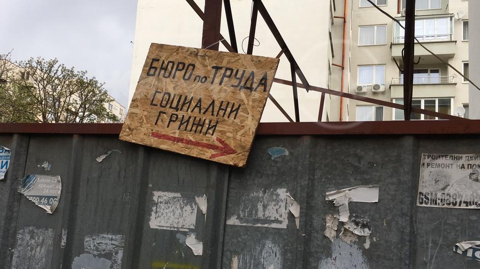 Бюро по труда в Община Триадица