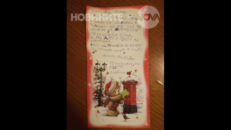 Писмо до Дядо Коледа от Влади