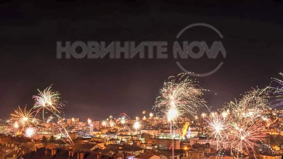 Честита Нова Година от Плевен