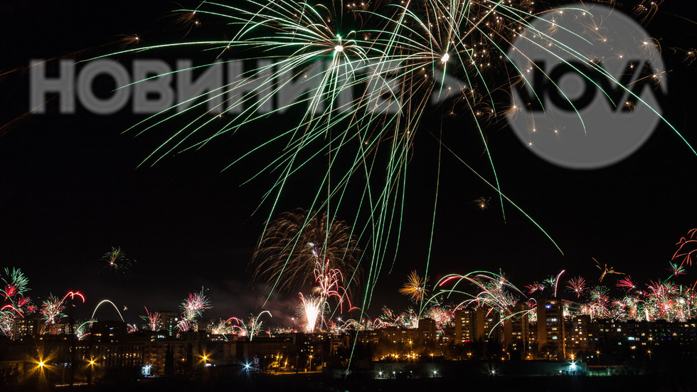 Нова година - заря