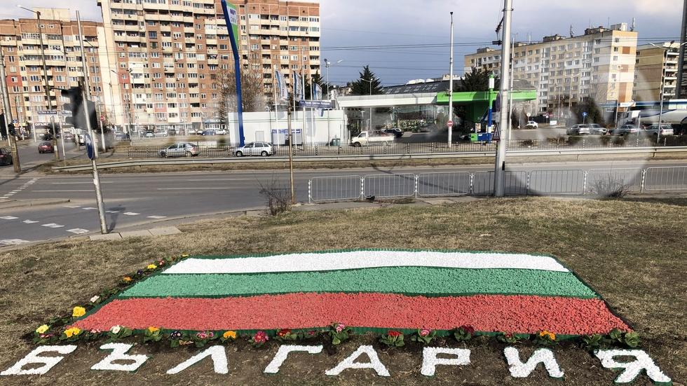 3 март - България