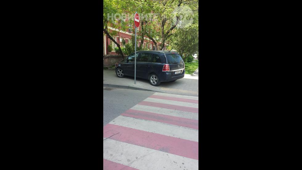 """Паркиране """"за пример"""""""