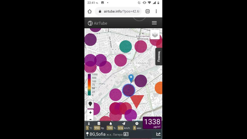 Недопустимо високи нива на замърсяване на въздуха в София