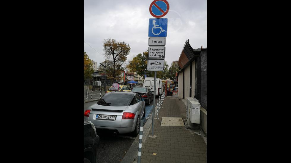 Неправомерно паркиране на инвалидно място