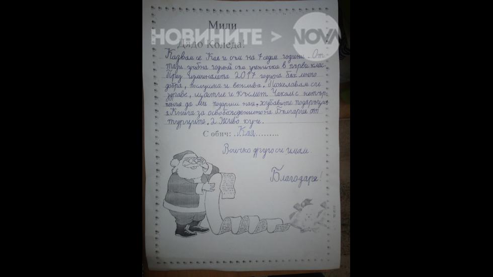 Писмото на Кая до Дядо Коледа