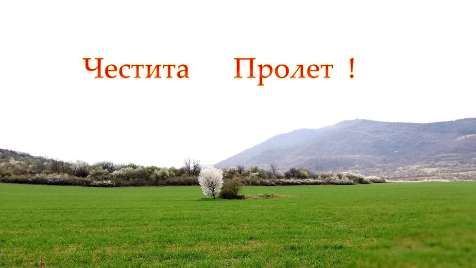 Честита, пролет!