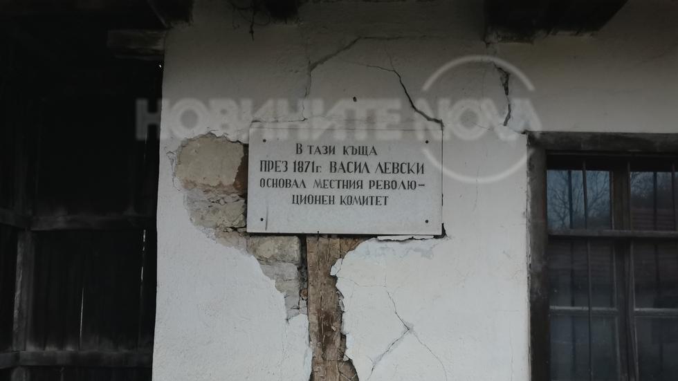 Съхраняване на паметта на Васил Левски