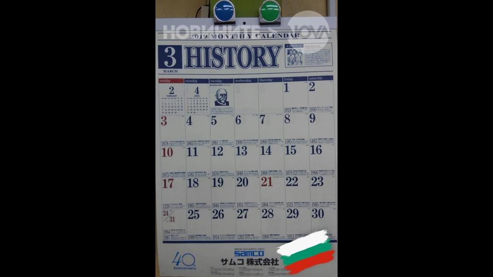 3 март и в японския календар