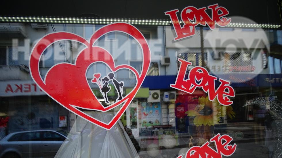 Честит Ден на любовта!