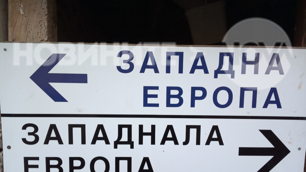 Къде е българина?