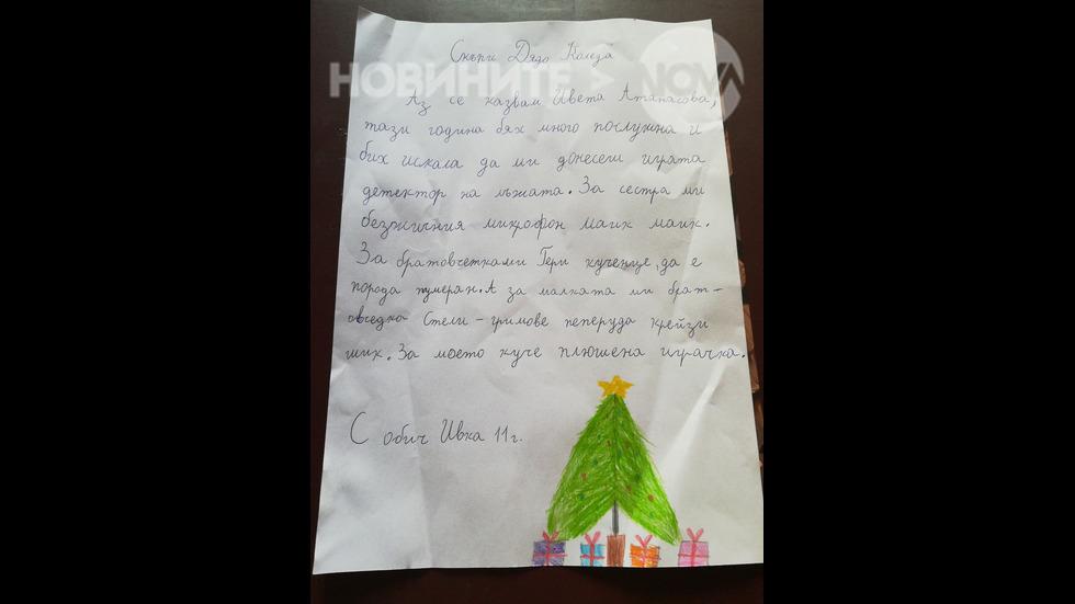 Писмо за Дядо Коледа