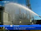 """Налягането в трети реактор на АЕЦ """"Фукушима"""" се покачва"""
