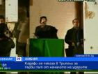 Муамар Кадафи: Ще ги разгромим