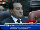 Бившият президент на Египет е обвинен за убийствата на 350 демонстранти