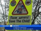 ТИР прегази 3-годишно момченце