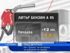 Бизнесът с горивата - най-губещият