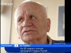 Почина големият актьор Георги Русев