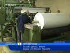 Фирми бягат от Велико Търново заради високите данъци