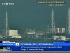 """Спряха изтичането на радиоактивна вода от """"Фукушима-1"""""""