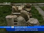 ГДБОП иззе римски находки от дворове на бизнесмени