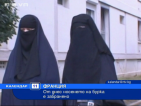 Във Франция влезе в сила забраната за носене на бурка