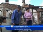 Пожар остави семейство без дом