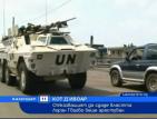 Лоран Гбагбо беше арестуван