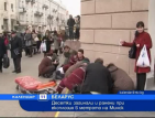 10 жертви и 50 ранени след взрив в Минск