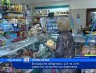 Българите - по-бедни с още 2.4%