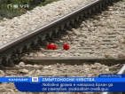 Какво е предизвикало 17-годишното момче да скочи пред влака?