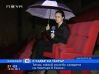 На театър с чадър