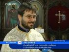 Църква постави табели с инструкции за миряните