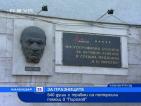 "540 души с травми са потърсили помощ в ""Пирогов"""