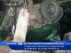 Има обвиняем за трагедията в Симеоновград