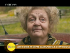 Татяна Лолова като захвърлена в старчески дом баба