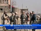 Афганистански пилот уби 8 войници от НАТО