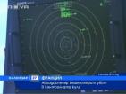 Авиодиспечер беше открит убит в контролната кула
