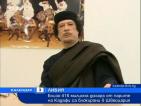 Близо 416 милиона щатски долара по сметки на Кадафи са замразени от Швейцария.