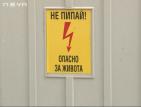 """""""Ужилени"""" с 10 000 лева сметка за ток се спасяват с банков кредит"""